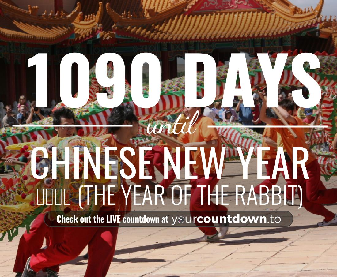 Countdown to Chinese New Year 恭贺新春